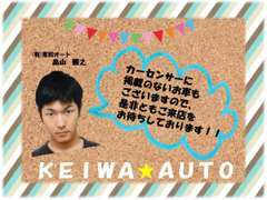メール等お問合せ担当します(^_^)遠方の方でもお気軽にお問合せ下さい!