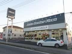 オートディーラーファーストでは高品質なお車を数多く販売致しております。国道16号沿いの大型展示場となります。