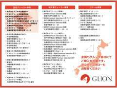 GLIONグループ一覧
