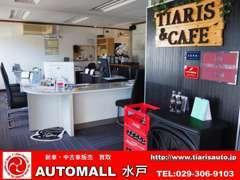 詳しくは当社ホームページをご覧ください。http://tiarisauto.jp または【オートモール水戸】で検索してください。