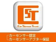 お客様に安心の。カーセンサー認定・カーセンサーアフター保証を取扱いしております。