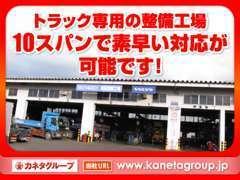 トラック専用の車検整備工場です。10スパンあります。