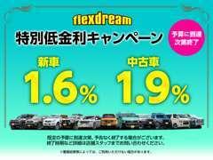 新車も中古車もオートローン金利1.9%を実施!