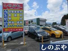 ■車両販売・車検・整備・買取り・下取り・保険・修理・板金・塗装、お車に関することは何でもご相談下さい。