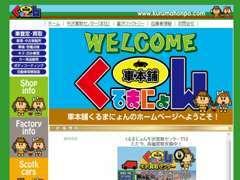 http://kurumahonpo.com/ 自社HPあります。「車本舗」で検束してみてください。各種サービス内容等をご覧いただけます。