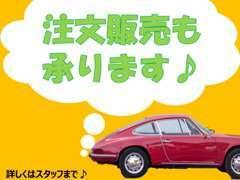 注文販売も承っております♪スポーツカーやMT車など、在庫にないお車もお気軽にお問合せ下さい(*^^*)