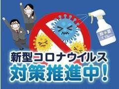 当店では新型コロナウイルス対策を実施しております!