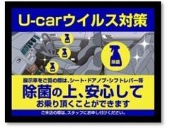 当店では新型コロナウイルス対策として展示車をご覧頂く際には除菌をさせて頂き、安心してご覧頂ける対応を実施します。