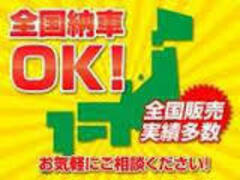 遠方納車[日本全国対応]もお任せください♪登録のみ依頼し、旅行がてらお引き取りいただくことも可能です。