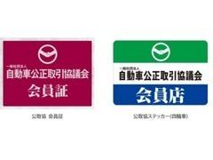 ●神奈川中古車販売加盟、JUショップです。 消費者の不利益にならない正直な車両販売を心懸けております