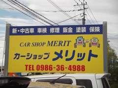 新車・中古車・車検・修理・整備・鈑金・塗装・保険・etc・車の事でしたら、なんでもご相談承ります☆