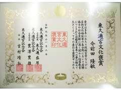 当社ナビゲート代表が「東久邇宮文化褒賞」を受章!