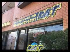 """マンションの1階に当店がございます。""""KAT""""の大きな看板が目印"""