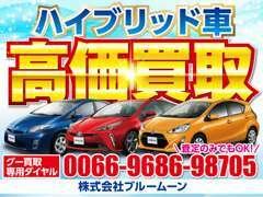 買取店COW-COWでは、お客様より買取させていただいた車両はハイブリッド車専門店で直販するネットワークがあります。
