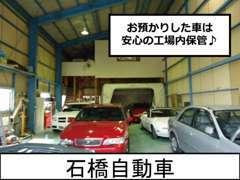 【安心してお預け下さい】工場内完備ですので、お客様の車を安心してお預けください♪