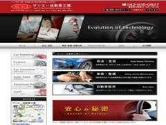 自社ホームページはこちらhttp://www.sun-acar.com/ スタッフ紹介などや当社のブログなども掲載しております。