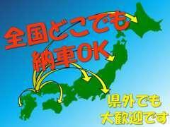 北は北海道・南は沖縄、全国納車も承っております。