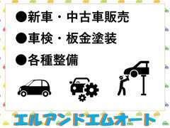 中古車販売以外にも、新車から車検、板金、整備までお車の事なら何でもご相談いただけます。