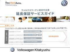 ご購入時、延長保証の受付も行っております。お車によって保証内容が異なりますので事前にお問い合わせください。