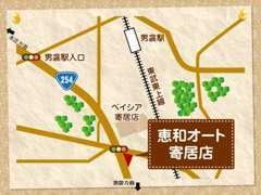 国道254号線の道沿いです。電車でお越しの場合男衾駅より徒歩10分になります。