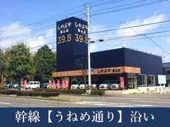 しのぶや郡山店です。この度新店をオープンいたしました。「39.8」の文字が目印です!