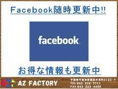 お得な情報も更新していますので、ぜひご覧ください♪→https://ja-jp.facebook.com/AZfactory/
