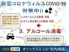 全車両、通常時の除菌・消臭に加え隅ずみまでアルコール消毒を実施しております!