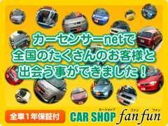 カーセンサーnetを通じ全国のお客様にたくさんの中古車をお届けしております!