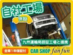 自社工場を完備!九州運輸局認証工場との提携でより安心な中古車をお届けしております!車検などもお気軽にご相談下さい!