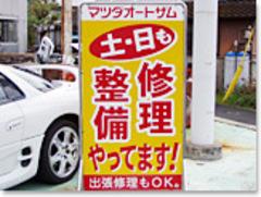 土曜、日曜も車検・整備、出張修理もOK!多数のメニュー!当社はマツダオートザムの整備技術九州大会で優勝実績あります。