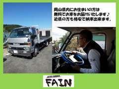 岡山にお住まいの方は配送無料!近県の方も格安で納車出来ます。また不動車・事故で動かない等のレスキューも承ります。