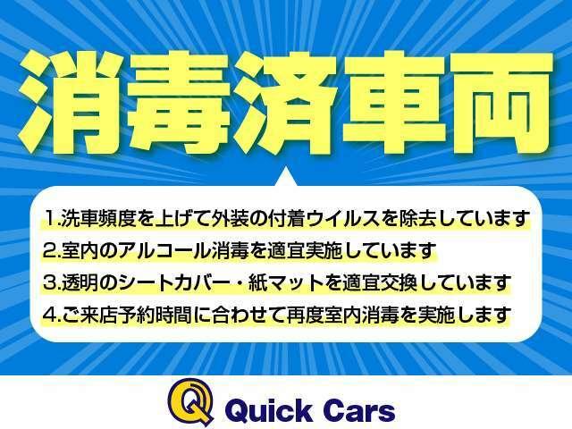 ご覧いただき有難うございます!弊社では、新型コロナウイルス感染症対策として展示車両の定期清掃や除菌など感染症予防対策を実施しております。神奈川より安心、安全のお車を全国にお届け致します♪