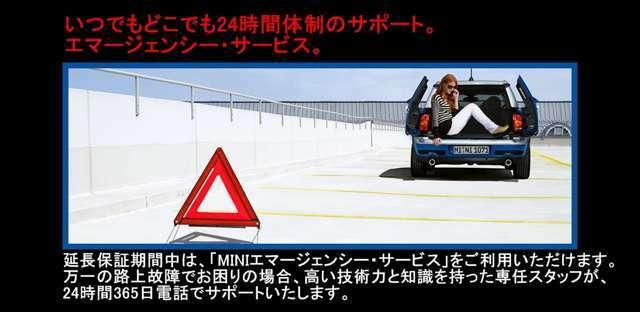 Aプラン画像:延長保証期間中は、路上でのトラブルをサポートするMINIエマージェンシー・サービスが付帯されますので安心です♪