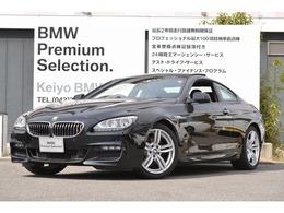 BMW 6シリーズ 640i Mスポーツ コンフォートA S/R LED 19AW