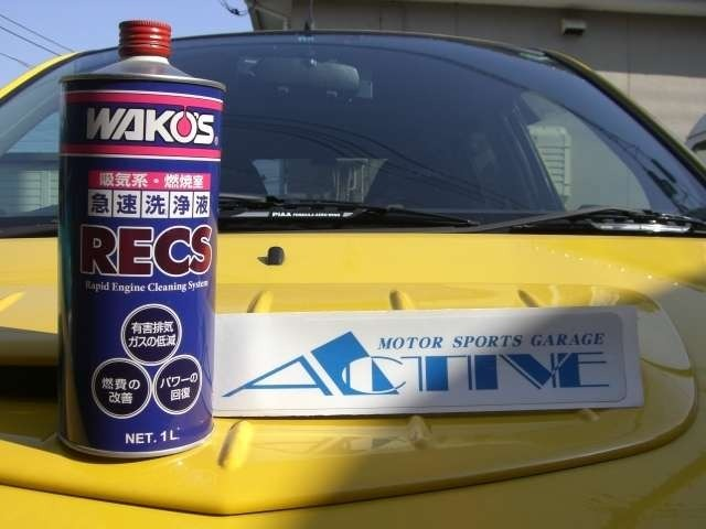 Aプラン画像:ワコーズ製の急速洗浄液『RECS』を使用します。施工後、2週間程度マニホールドやシリンダー、ピストン、バルブなどに堆積したカーボンなどを洗浄し続けてくれるものです。