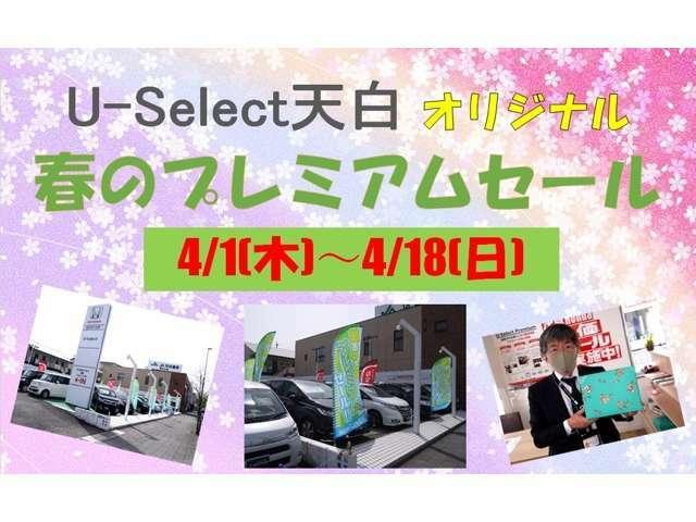 U-Select天白限定!春のプレミアムセール開催中です♪厳選車両を用意して、お待ちいたしております!