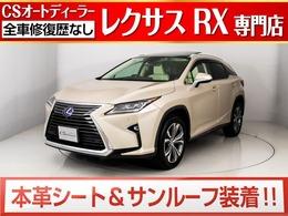 レクサス RX 450h バージョンL 禁煙車/サンルーフ/本革/全方位カメラ