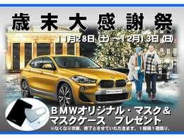 ☆2年連続最優秀ディ-ラ-受賞☆BMW販売台数9年連続日本一☆