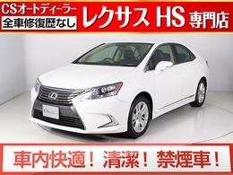 レクサス HS 250h 禁煙車 本革シート/スピンドル/LEDライト/