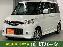 日産 ルークス 660 ハイウェイスター 軽自動車 電動PSドア 純正AW HIDライト