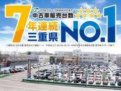 ☆おかげ様で6年連続三重県中古車販売台数No.1!※東京商工リサーチ調べ