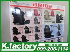 BRIDE正規取扱店です。新しい生地やデザインが多数取り扱えます。車種問わず快適なドライビングが可能になります。