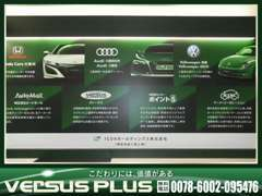 レクサス、アウディ、フォルクスワーゲンなどをはじめ高級な国産車、輸入車などオールメーカーを取扱い。