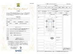 第三者期間による鑑定により、車両の状態、情報を鑑定書にて公開します。