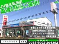 (株)ジェイエイアクト QUESTO(クエスト) JU適正販売店