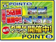 ☆ポイント5は,三重県下6店舗展開中!たくさんのお値打ち車を揃えて お得なイベント開催中!