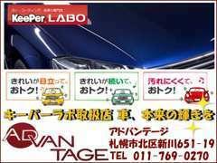 キレイが一番!当店はKeeper LABOの技術認定を取得してます。特殊な技術と機材を用いて、愛車をピカピカに仕上げます