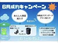 ☆嬉しいご購入者特典☆オイル交換1年無料券プレゼント☆