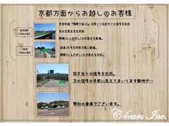 最寄りのインターから、京都方面からお越しの方、ご参考いただければ幸いです。