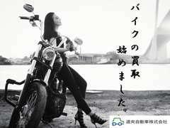 ●バイクの買取、始めました♪四輪車両の買取、販売だけではなく、二輪バイクの買取を実施しております♪